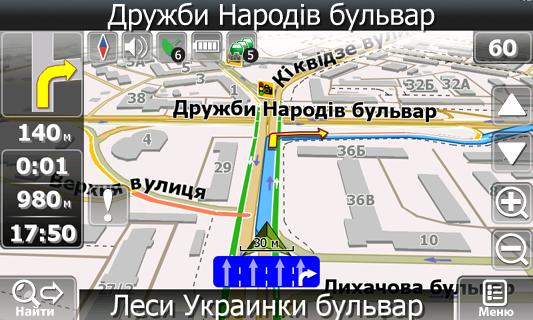 Установка Navitel в Киеве-1